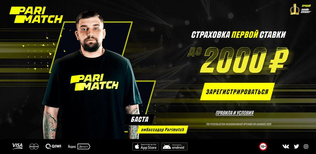 Страховка первой ставки до 2000 рублей