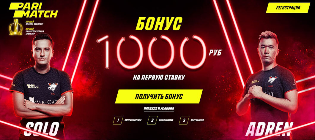 Бонус 1000Р на первую ставку