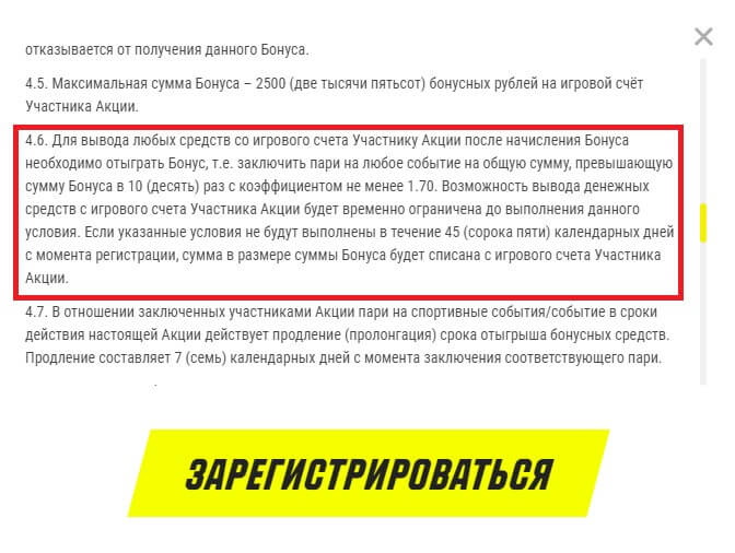 До 2500 рублей на первый депозит